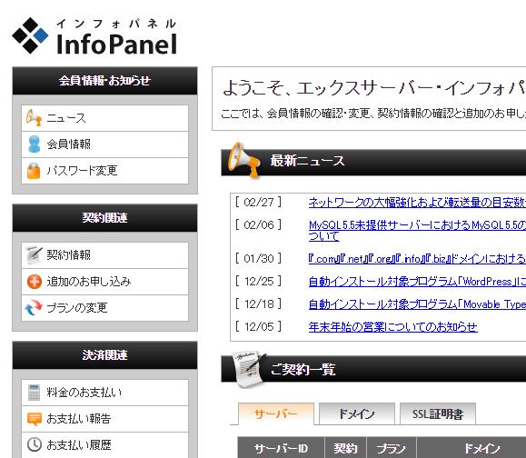 エックスサーバーのインフォパネル