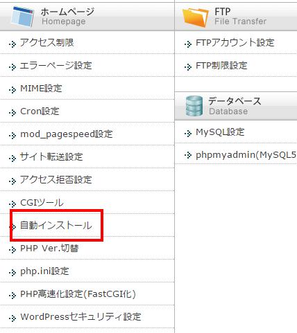 エックスサーバーのサーバーパネル内の自動インストール