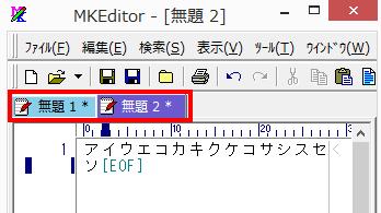 タブによって複数のファイルから編集したいファイルを選択可能