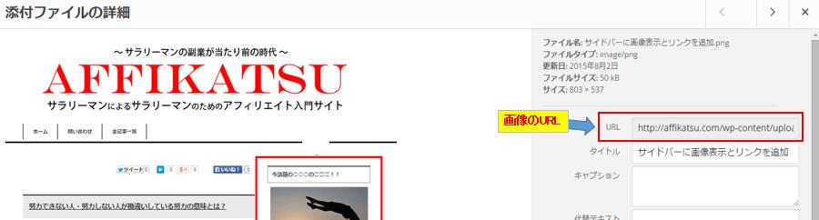 メディアライブラリから画像URLを取得