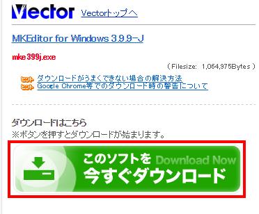 このソフトを今すぐダウンロードをクリック