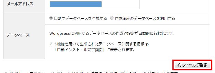 エックスサーバーにWordPressをインストール(確認)をクリック
