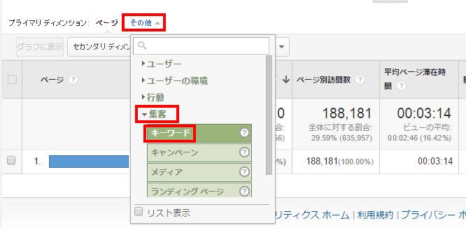 プライマリディメンション-その他-集客-キーワード