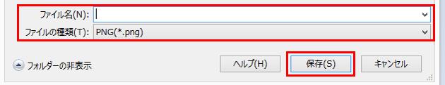 名前をつけてファイルを保存