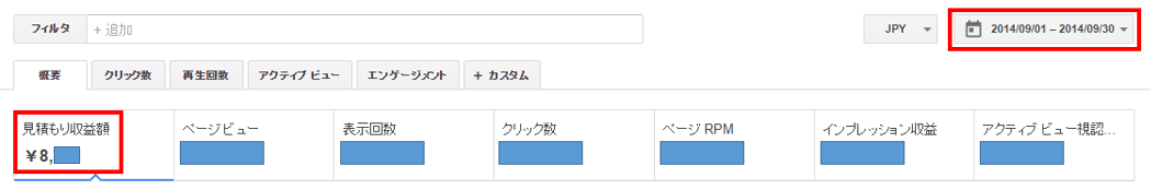 2014年9月のアドセンス収益