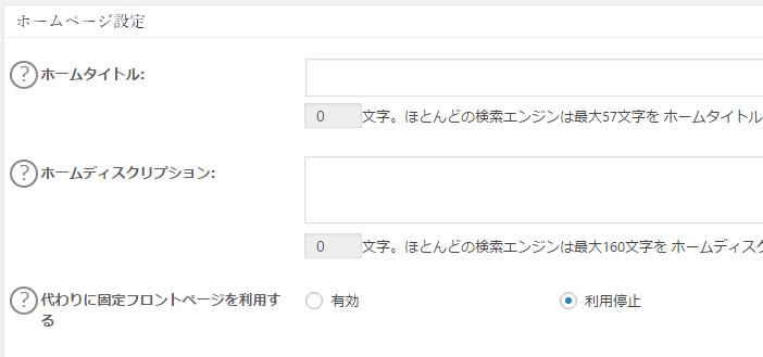 2_ホームページ設定