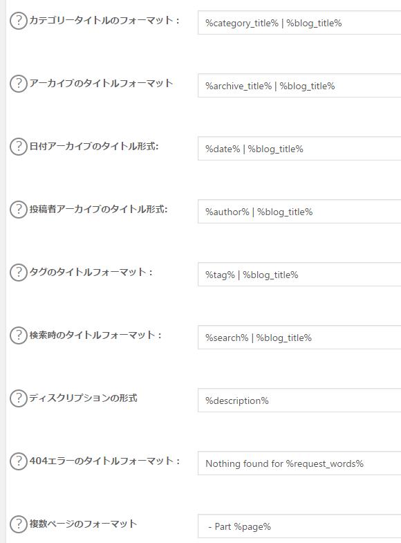 3_タイトル設定2
