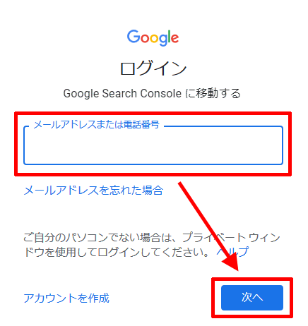 Search Consoleのメールアドレスの入力