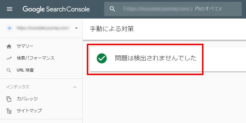 Search-Consoleの問題は検出されませんでした