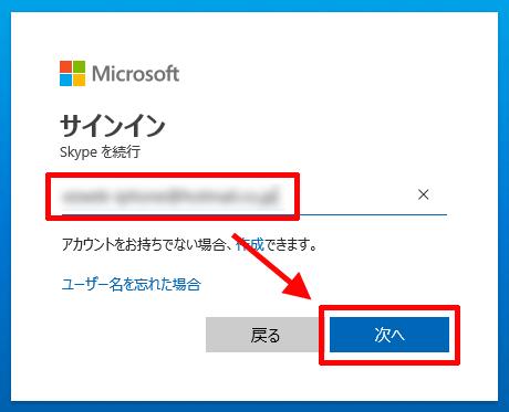 skypeでMicrosoftアカウントを入力