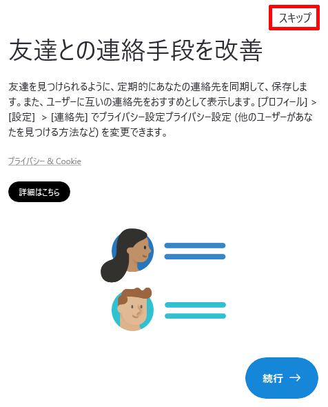 skypeの友達との連絡手段を改善