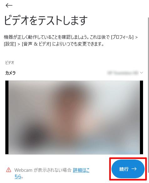 skypeのカメラのテスト