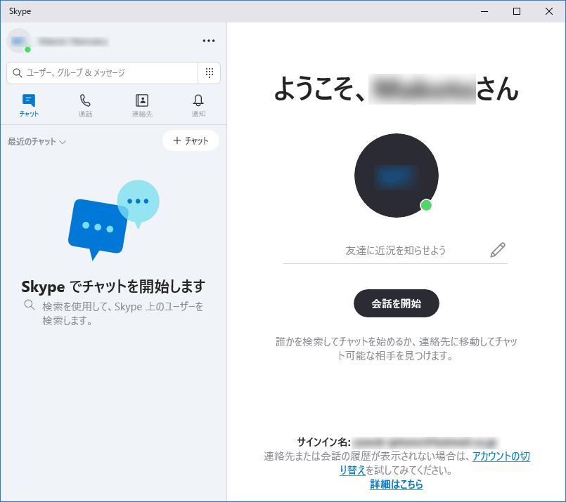 skypeの起動画面