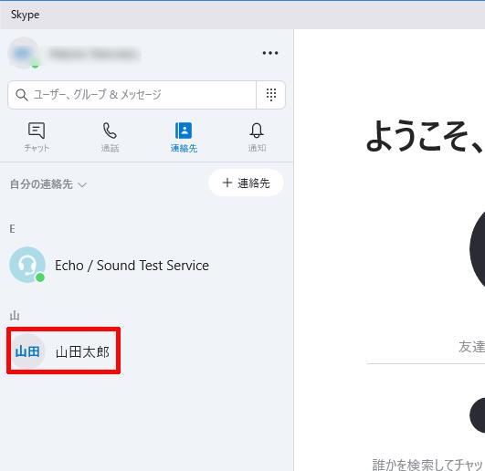 skypeの連絡先に追加を確認