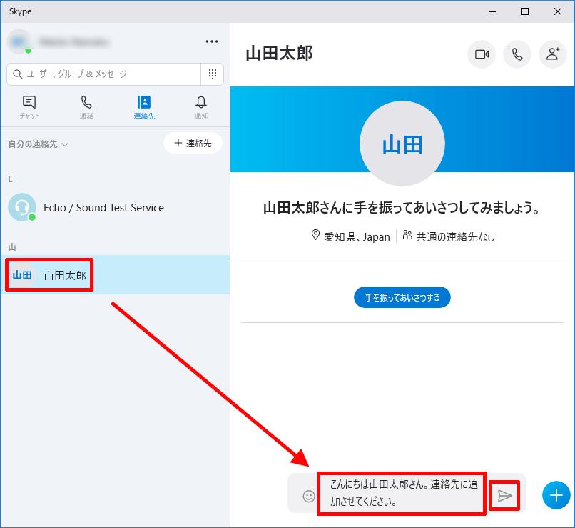 skypeのメッセージ送信