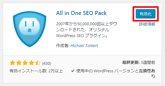 All-in-One-SEO-Packの有効化