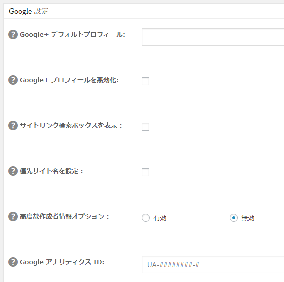 All-in-One-SEO-PackのGoogle設定