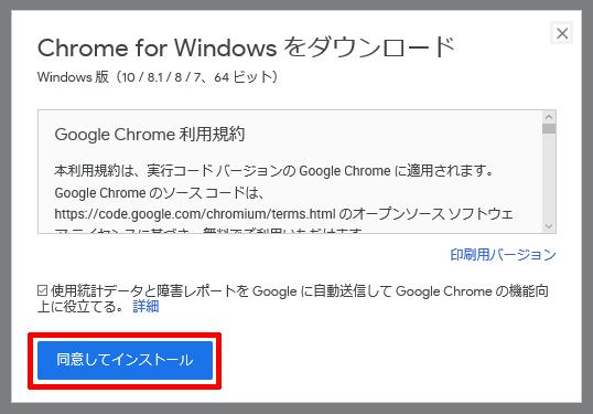 Chromeを同意してインストール