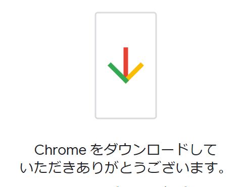 Chromeをダウンロードしていただきありがとうございます。