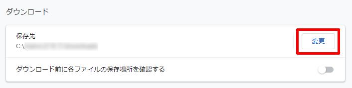 Chromeのダウンロードの保存先の設定