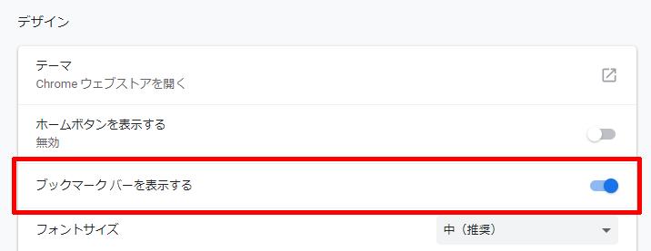 Chromeのブックマークバーを表示する