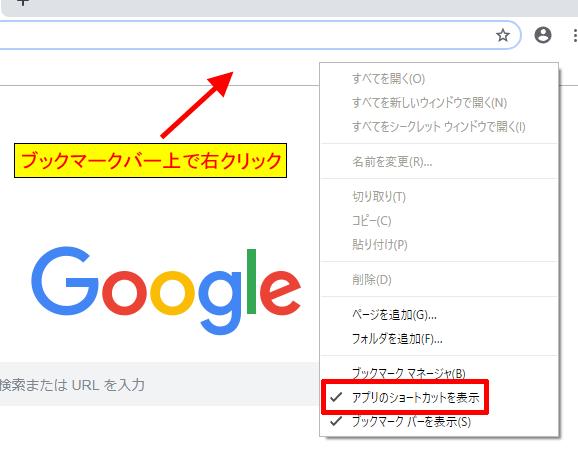 Chromeのブックマークバーのアプリを非表示