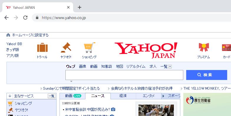 ChromeでYahooを表示