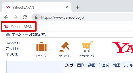 ChromeのブックマークバーにYahooが追加される