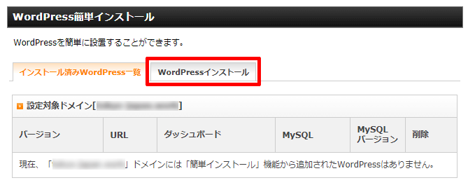 エックスサーバーのインストール済みWordPress一覧