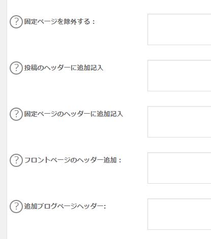 9_詳細設定2