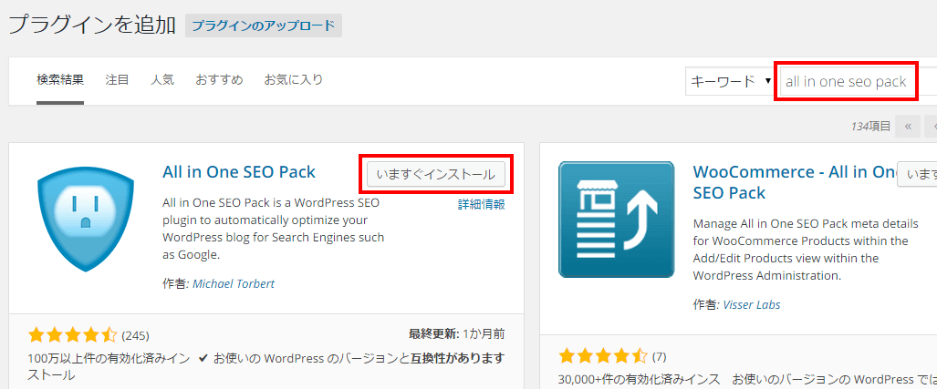 All in One SEO Packを検索していますぐインストールをクリック