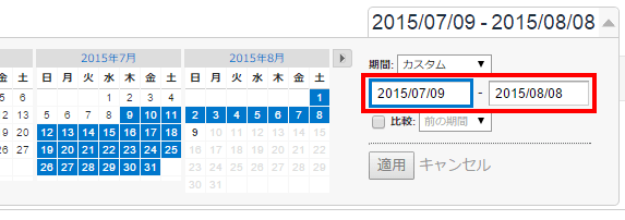 Googleアナリティクスの期間設定で日付を変更