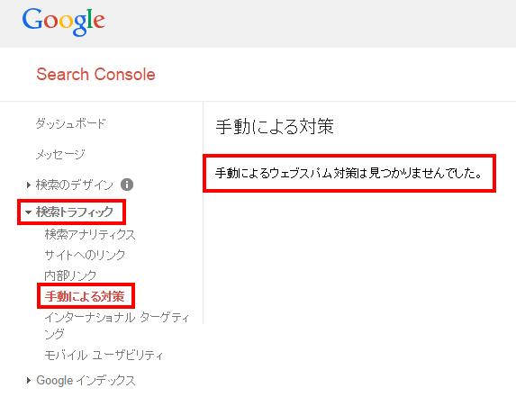 Google Search Consoleの検索トラフィック-手動による対策