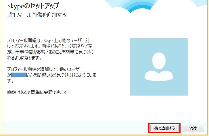Skypeセットアップ-後で追加する
