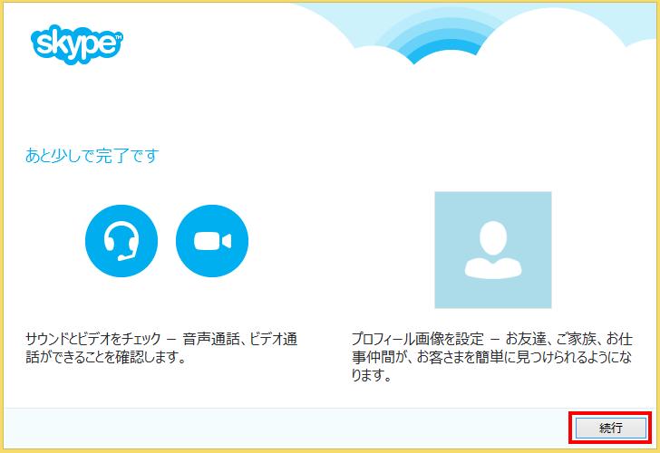 Skype初ログイン-続行