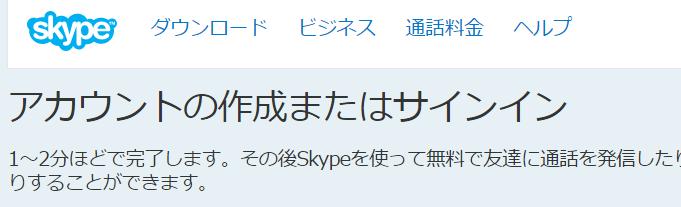 Skypeアカウント作成フォーム