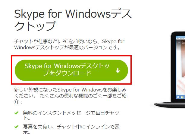 Skype for Windowsデスクトップをダウンロード