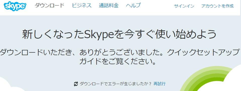 skypeのダウンロード完了