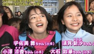 小学6年生の大石鈴華・広瀬すず
