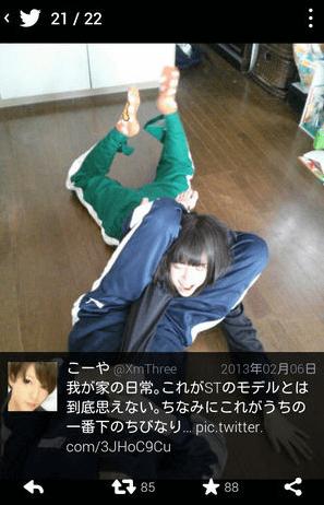 広瀬すずさんの兄のツイート