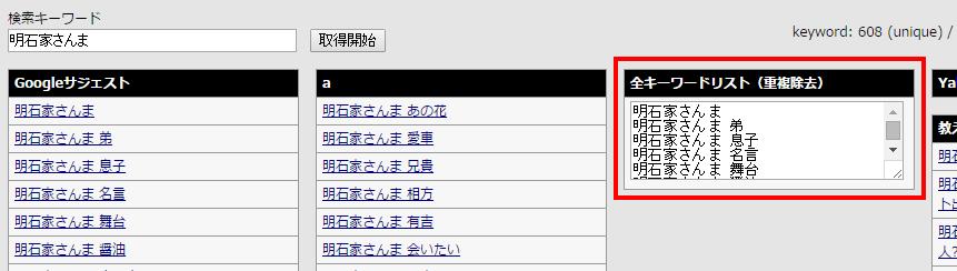 関連キーワード取得ツールの全キーワードリスト