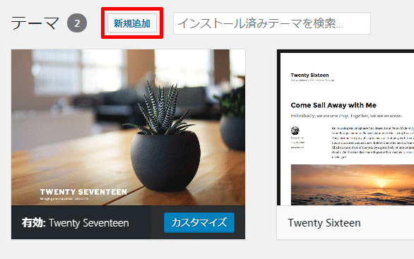 WordPressのテーマの新規追加