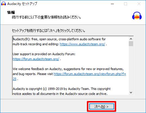 Audacityのインストール-情報