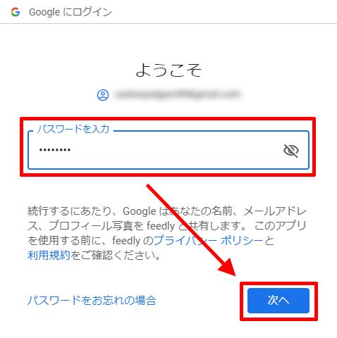 feedlyのGoogleアカウントのパスワード入力