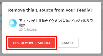 feedlyに登録したサイトを解除する