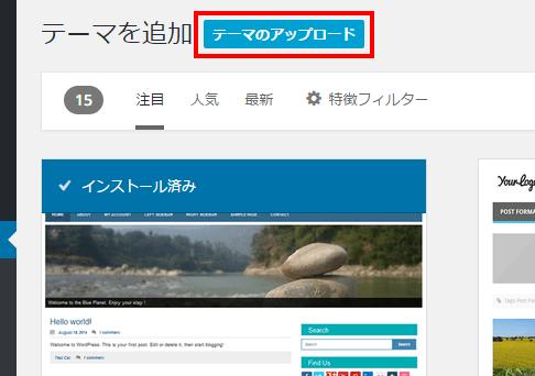 WordPressテーマを新規追加-テーマのアップロード