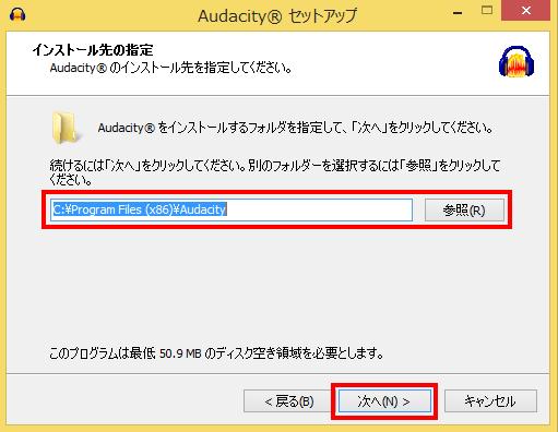 mp3再生速度一括倍速変換フリーソフトAudacityのインストール先を指定
