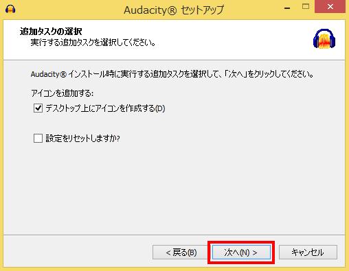 mp3再生速度一括倍速変換フリーソフトAudacityセットアップ-追加タスクの選択