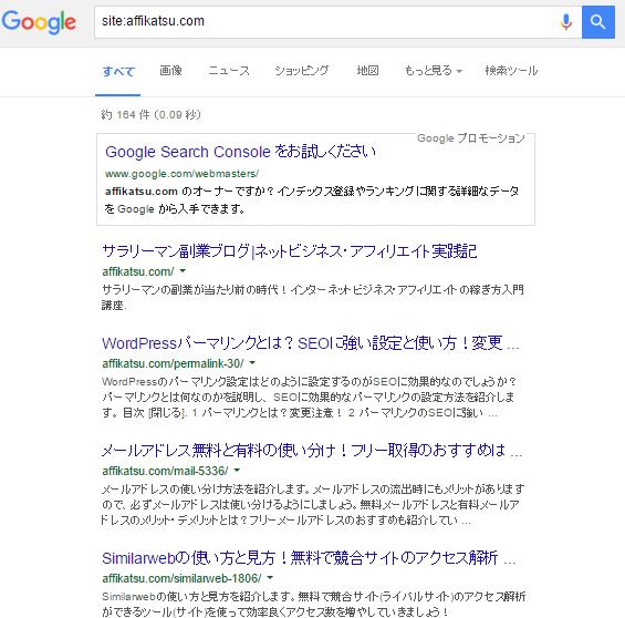 afiikatsu.comのインデックス記事一覧