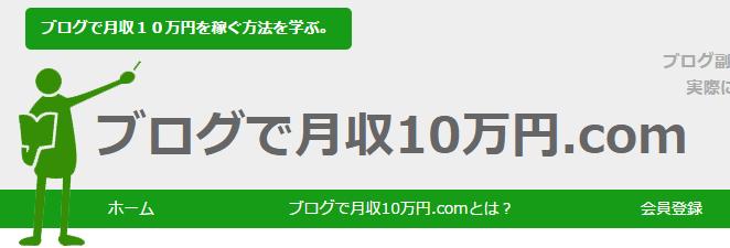 ブログで月収10万円稼ぐ講座